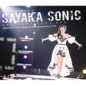 NMB48 山本彩 卒業コンサート 「SAYAKA SONIC ~さやか、ささやか、さよなら、さやか~」 [Blu-ray]