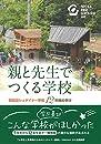 親と先生でつくる学校―京田辺シュタイナー学校12年間の学び