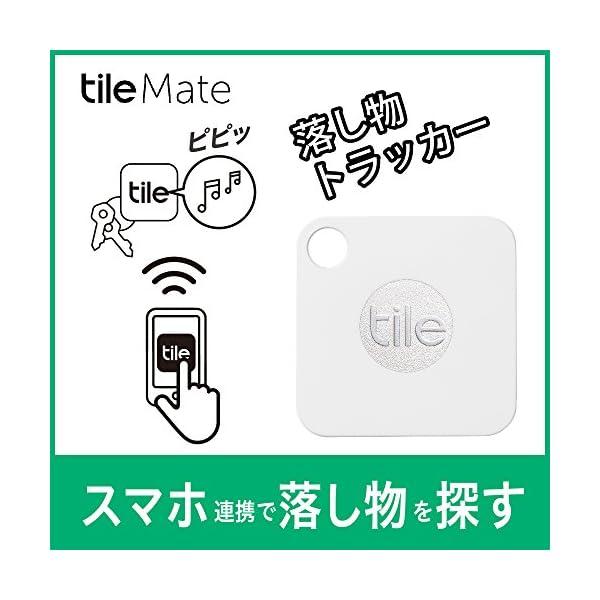 Tile Mate 落としモノ/失くしモノ防止...の紹介画像9