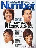 Sports Graphic Number (スポーツ・グラフィック ナンバー) 2012年 9/27号 [雑誌]