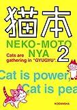 猫本 / モーニング編集部 のシリーズ情報を見る