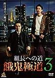 餓鬼極道3 [DVD]