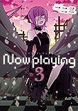 Now playing(3) (ガンガンコミックスONLINE)