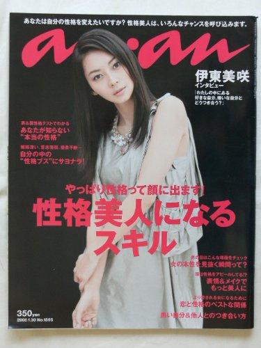 an・an (アン・アン) No.1595  2008年 1月30日号 [雑誌]