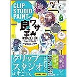 CLIP STUDIO PAINTの「良ワザ」事典 [PRO EX対応] デジタルイラストに役立つ厳選テクニック211