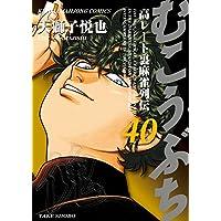 むこうぶち 高レート裏麻雀列伝(40) (近代麻雀コミックス)