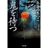 鬼を待つ (光文社文庫 あ 46-12 光文社時代小説文庫)
