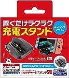 ニンテンドースイッチ用充電スタンド『newチャージスタンドSW(ブラック)』 - Switch