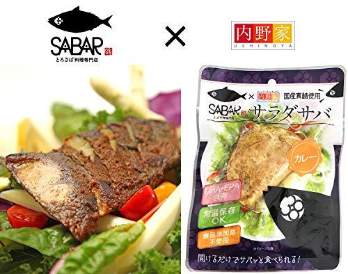 無添加サラダフィッシュ【SABAR×内野家 国産真鯖を使用】サバ カレー味 10食セット/DHA EPAを含む サラダチキンやプロテインの代替品としても最適 お惣菜 へルシーフード さば レトルトおかず