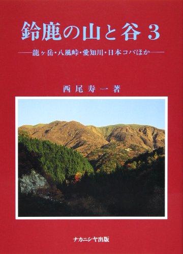 鈴鹿の山と谷〈3〉龍ケ岳・八風峠・愛知川・日本コバほか