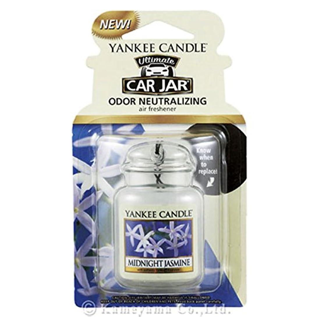 悲しいことにモンク油ヤンキーキャンドル 正規品 YCネオカージャー ジャスミン (YK3230569 4901435868172)
