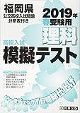 高校入試模擬テスト理科福岡県2019年春受験用
