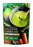 グリーンスープスムージー 12g×5袋