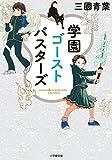 学園ゴーストバスターズ (小学館文庫 み 16-1 キャラブン!)