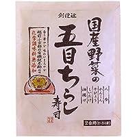 国産野菜の五目ちらし寿司 150g×2袋