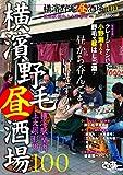 横濱野毛昼酒場100 (ぴあMOOK)