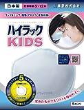 子ども用マスク ハイラックKIDS 1箱5枚入