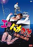 エロバカ日誌 大漁!OL釣り [DVD]