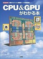 CPU&GPUがわかる本―激変するパソコン最重要パーツの最新知識!! (I・O BOOKS)