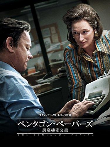 ペンタゴン・ペーパーズ/最高機密文書 (字幕版)