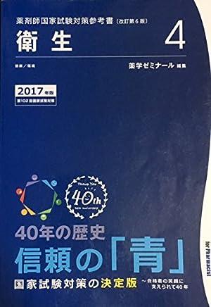 薬剤師国家試験対策参考書 青本〔改訂第6版〕 衛生4 2017年版