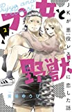 プ女と野獣 JKが悪役レスラーに恋した話(2) (別冊フレンドコミックス)
