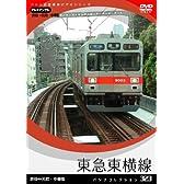パシナコレクション 東急東横線 [DVD]
