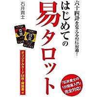 はじめての易タロット ([バラエティ])