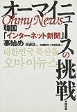 『オーマイニュース』の挑戦