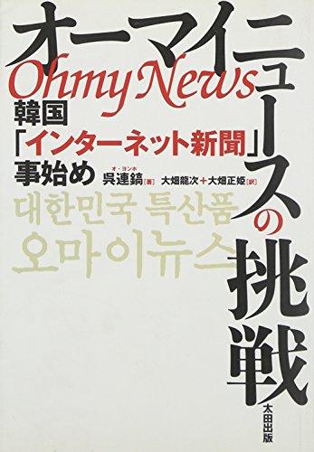 『オーマイニュース』の挑戦 / 呉 連鎬