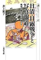 日清・日露戦争と写真報道―戦場を駆ける写真師たち (歴史文化ライブラリー)