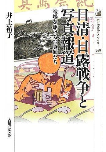 日清・日露戦争と写真報道―戦場を駆ける写真師たち (歴史文化ライブラリー)の詳細を見る