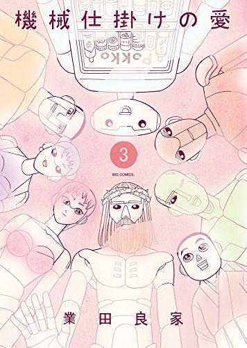 機械仕掛けの愛 3 (ビッグコミックス)の詳細を見る