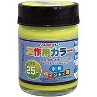 アトムハウスペイント 水性つやあり多用途塗料 工作用カラー 25ML 蛍光レモン