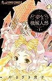 夢みる機械人形(1) (フラワーコミックスα)