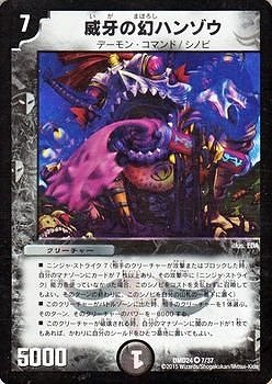 デュエルマスターズ/DMD-24/7/VR/威牙の幻 ハンゾウ