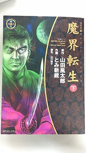 魔界転生 下 ワイド版   SPコミックス