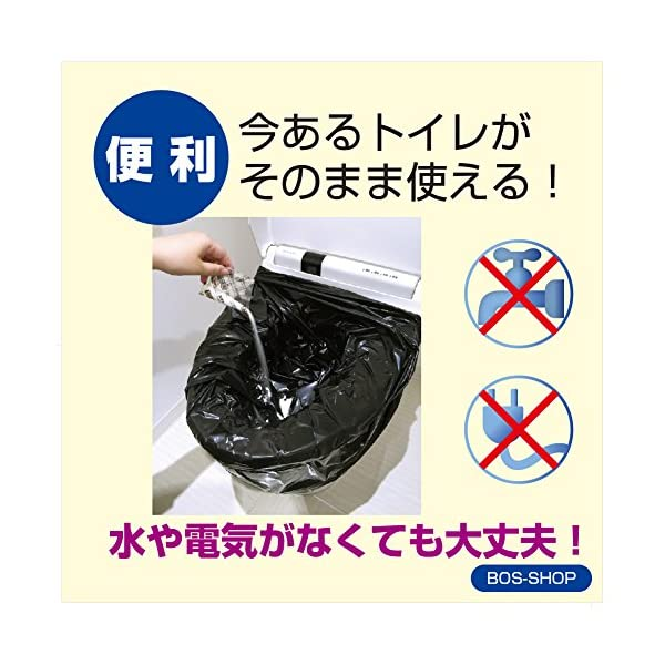 驚異の防臭袋 BOS (ボス) 非常用 トイレ...の紹介画像7
