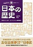 日本の歴史 일본의 역사【MP3 CD付】 (日韓対訳ライブラリー)