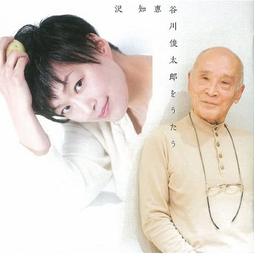 谷川俊太郎をうたう