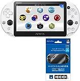 PlayStation Vita Wi-Fiモデル グレイシャー・ホワイト(PCH-2000ZA22) 【Amazon.co.jp限定】特典ホリ スタンダードフィルム for PSV2付
