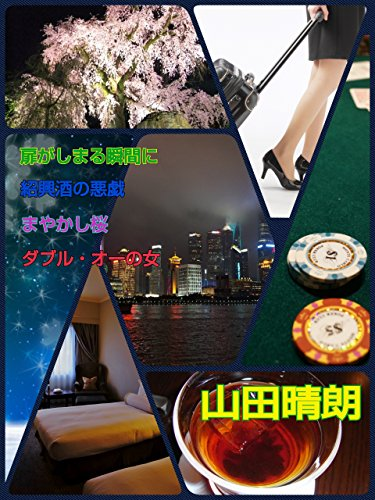 『ダブル・オーの女 坂本省吾シリーズ』のトップ画像