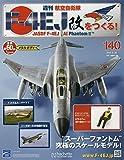週刊航空自衛隊F-4EJ改をつくる!(140) 2019年 9/25 号 [雑誌]