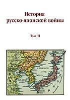 The History of Russian-Japanese War. Volume III