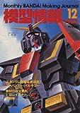 模型情報 1985年12月号 《雑誌》