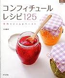 コンフィチュールレシピ125 (マイライフシリーズ 690 特集版)