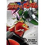 機動戦士クロスボーン・ガンダム DUST コミック 1-12巻セット