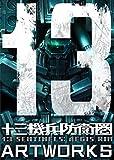 十三機兵防衛圏 【先着購入特典】『十三機兵防衛圏』デジタル・アートワークスDLC 同梱 - PS4 画像