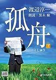 朗読オーディオブック『孤舟』下(原作:渡辺淳一、朗読:黒木瞳)