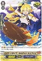 【カードファイト!!ヴァンガード】 《歌姫の饗宴》 ドライブ・カルテット シュプリュ C eb02-032